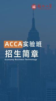 ACCA實驗班招生簡章,在線數字出版平臺
