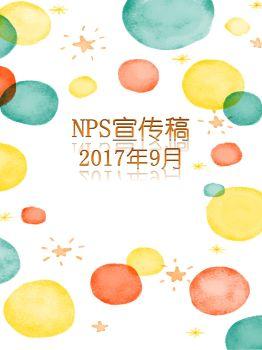 nps宣传稿9月
