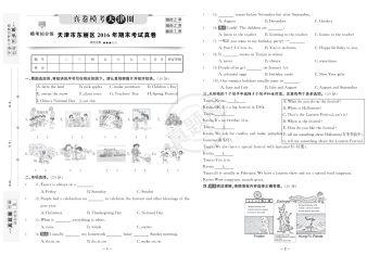 天津市东丽区2016年期末考试真卷英语(天津专版)六年级上册电子书