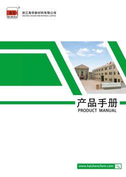 浙江海申产品手册