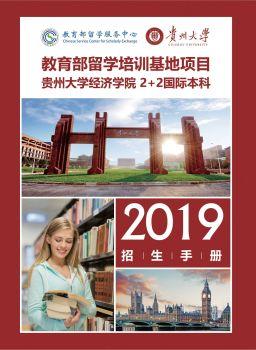 贵州大学国际本科2019招生简章电子宣传册