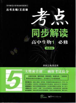 考点同步解读高中生物必修1第四版电子书