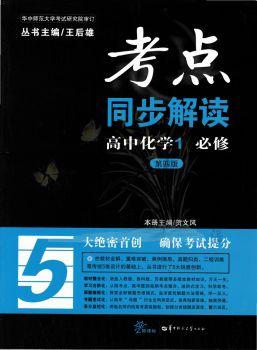 考点同步解读高中化学必修1第四版