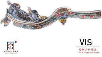 白鹭洲学院博物馆VIS电子宣传册
