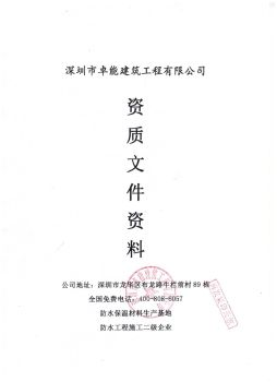 卓能资质和荣誉电子画册