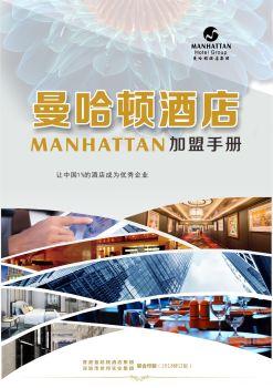 曼哈顿酒店集团《加盟手册》