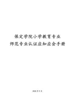 0914保定学院小学教育应知应会手册(1)