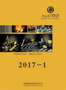 南狮工具产品手册2017-1