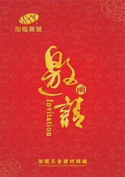 加榄商城开业庆典邀请函——广州123五金建材商城电子画册
