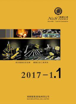 南狮工具2017-1.1产品手册