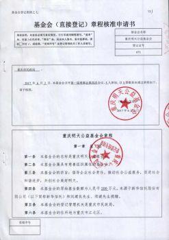 重庆明天公益基金会章程