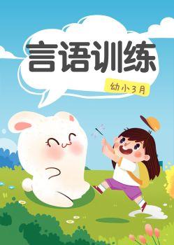 言語訓練幼小3月電子畫冊