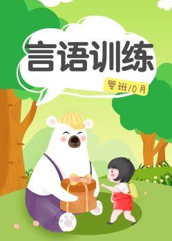 言语训练婴班10月,在线数字出版平台