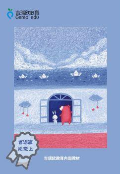 言语篇托班11月电子画册