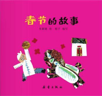 2.2大班-春节的故事电子书 电子书制作软件