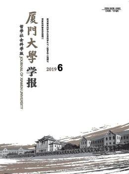 廈門大學學報(哲社版)2019年第6期 電子書制作軟件