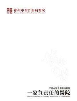 郑州中医骨伤病医院画册[一家负责任的医院],电子期刊,电子书阅读发布