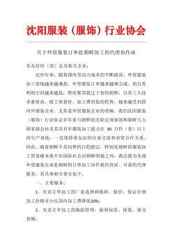 沈阳服装协会关于外贸服装订单赴朝鲜加工的代理协作函宣传画册