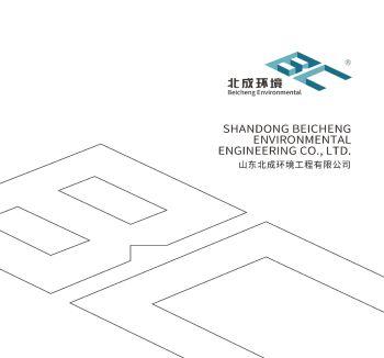 济南北成环境画册 电子书制作平台