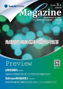 露晰得硬镜知识电子月刊(2020年3月刊总第84期) 电子书制作软件