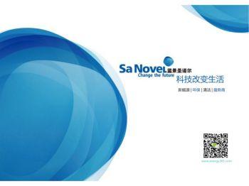 蓝景圣诺尔新能源企业画册整体介绍