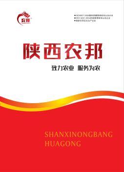 陕西农邦电子画册,电子期刊,电子书阅读发布