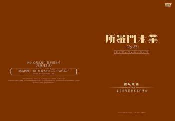 所罗门木业 2019版 电子书制作平台