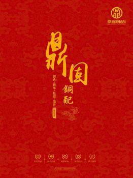 鼎固铜配 2019版 电子书制作软件