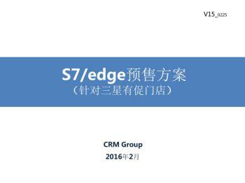 三星S7,S7edge预售方案(针对三星有促门店)电子画册