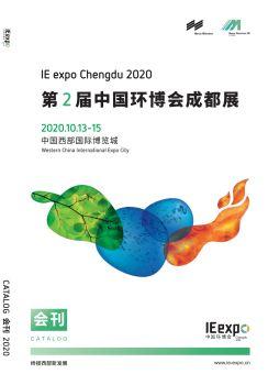 2020成都环博会·会刊电子书