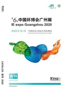 2020广州环博会-会刊电子画册