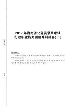 2017模拟(二)
