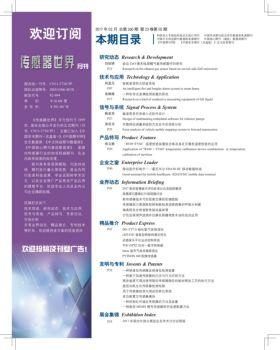 """RT69+FY60""温度校验装置组合体 及其在灭菌柜温度校验的应用电子画册"