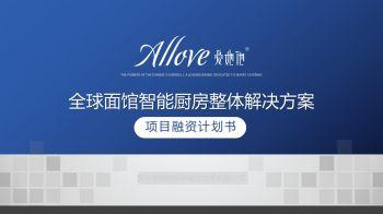全球面馆智能厨房整体解决方案-融资计划书电子宣传册