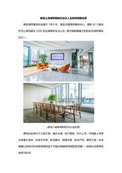 德恒上海律师事务所合伙人及律师招聘启事20191224电子杂志