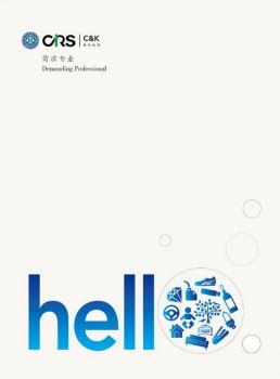 杭州希科检测公司介绍电子画册