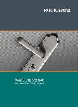 ROCK安恒通-防盗门门控五金系统电子画册