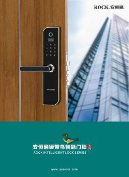ROCK安恒通-绶带鸟门锁全系统电子画册