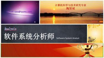 《软件系统分析师》第1章 软件系统分析师概述宣传画册
