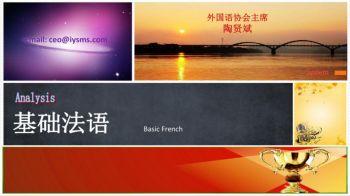 《基础法语》法语基数词和序数词电子杂志