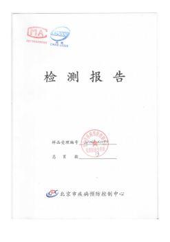 中天朗洁Alston(奥斯顿)消毒液北京疾控中心检测报告宣传画册