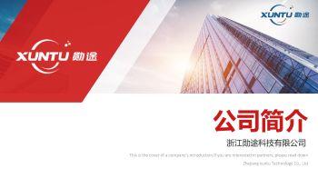 浙江勛圖科技有限公司 公司簡歷(1)