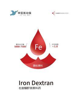 上海申亚 右旋糖酐铁原料,电子书免费制作 免费阅读