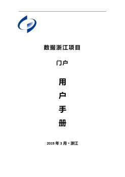 数据浙江用户手册