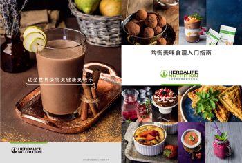 俄罗斯奶昔食谱—均衡美味食谱指南 电子书制作软件