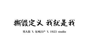男人装 x 东风日产 x 王菊 - 态度短片创意案电子画册
