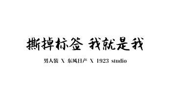 男人装 x 东风日产 x 阿冷 - 态度短片创意案电子画册