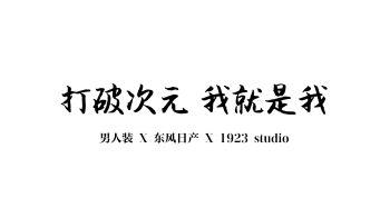 男人装 x 东风日产 x Pencil Bryan 态度短片 创意策划案电子画册