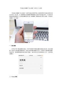 手机备忘录删除了怎么恢复?简单小妙招电子画册