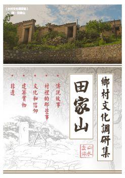 1田家山-封面2-已转档电子刊物